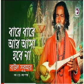 Bare Bare ar Asha Hobe Na lyrics (বারে বারে আর আসা হবে না) Baul Sukumar