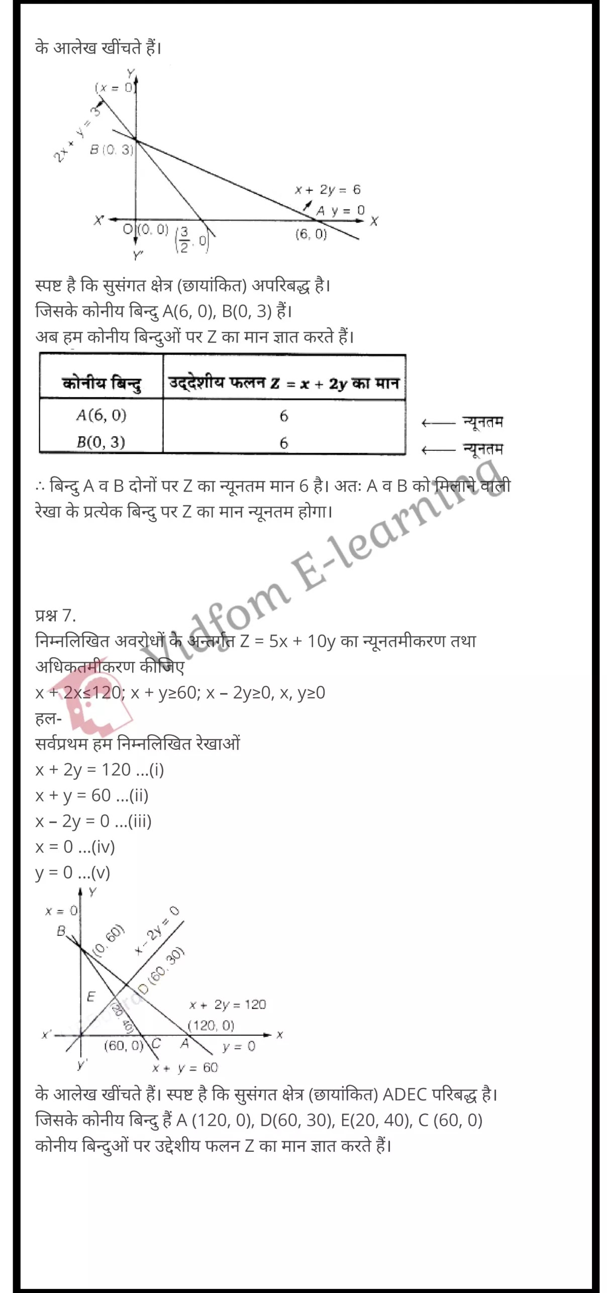 कक्षा 12 गणित  के नोट्स  हिंदी में एनसीईआरटी समाधान,     class 12 Maths Chapter 12,   class 12 Maths Chapter 12 ncert solutions in Hindi,   class 12 Maths Chapter 12 notes in hindi,   class 12 Maths Chapter 12 question answer,   class 12 Maths Chapter 12 notes,   class 12 Maths Chapter 12 class 12 Maths Chapter 12 in  hindi,    class 12 Maths Chapter 12 important questions in  hindi,   class 12 Maths Chapter 12 notes in hindi,    class 12 Maths Chapter 12 test,   class 12 Maths Chapter 12 pdf,   class 12 Maths Chapter 12 notes pdf,   class 12 Maths Chapter 12 exercise solutions,   class 12 Maths Chapter 12 notes study rankers,   class 12 Maths Chapter 12 notes,    class 12 Maths Chapter 12  class 12  notes pdf,   class 12 Maths Chapter 12 class 12  notes  ncert,   class 12 Maths Chapter 12 class 12 pdf,   class 12 Maths Chapter 12  book,   class 12 Maths Chapter 12 quiz class 12  ,    12  th class 12 Maths Chapter 12  book up board,   up board 12  th class 12 Maths Chapter 12 notes,  class 12 Maths,   class 12 Maths ncert solutions in Hindi,   class 12 Maths notes in hindi,   class 12 Maths question answer,   class 12 Maths notes,  class 12 Maths class 12 Maths Chapter 12 in  hindi,    class 12 Maths important questions in  hindi,   class 12 Maths notes in hindi,    class 12 Maths test,  class 12 Maths class 12 Maths Chapter 12 pdf,   class 12 Maths notes pdf,   class 12 Maths exercise solutions,   class 12 Maths,  class 12 Maths notes study rankers,   class 12 Maths notes,  class 12 Maths notes,   class 12 Maths  class 12  notes pdf,   class 12 Maths class 12  notes  ncert,   class 12 Maths class 12 pdf,   class 12 Maths  book,  class 12 Maths quiz class 12  ,  12  th class 12 Maths    book up board,    up board 12  th class 12 Maths notes,      कक्षा 12 गणित अध्याय 12 ,  कक्षा 12 गणित, कक्षा 12 गणित अध्याय 12  के नोट्स हिंदी में,  कक्षा 12 का हिंदी अध्याय 12 का प्रश्न उत्तर,  कक्षा 12 गणित अध्याय 12 के नोट्स,  12 कक्षा गणित  हिंदी में, कक्षा 12 गणित अध्याय 12  हिं