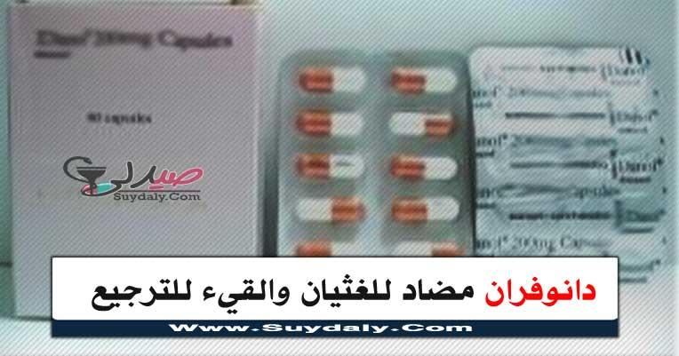 دانوفران حقن وأقراص danofran مضاد للغثيان والقيء للترجيع الجرعة والسعر في 2020