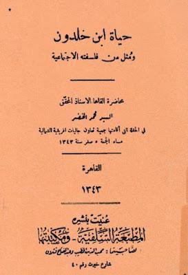 حياة ابن خلدون ومثل من فلسفته الاجتماعية - محمد الخضر (ط السلفية) ، pdf