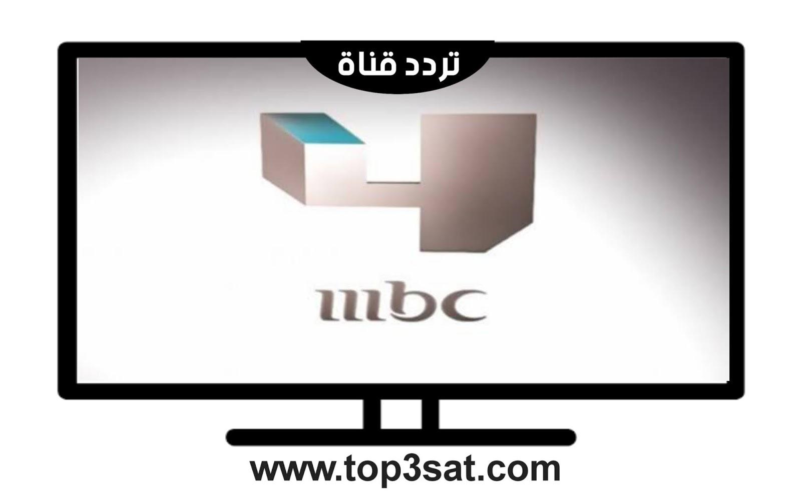 تردد قناة mbc 4 أم بي سي فور الجديد على النايل سات وعرب سات 2020