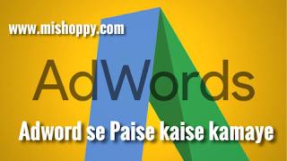 Google se paise kaise kamaye hindi mai