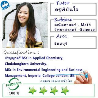 ครูพี่ปั้นใจ (ID : 13406) สอนวิชาคณิตศาสตร์ ที่จันทบุรี