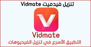 فيدميت Vidmate اخر اصدار 2021
