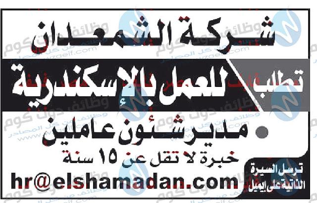 وظائف اهرام الجمعة 25-9-2020 وظائف جريدة الاهرام الاسبوعى-وظائف دوت كوم wzaeif