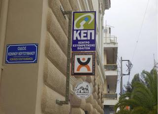 ΕΡΧΕΤΑΙ το myKEPlive και στο Δήμο Καλαμάτας