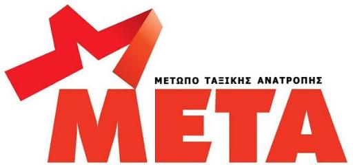 Μετώπο Ταξικής Ανατροπής (ΜΕΤΑ) για Πολυτεχνείο: Το «Ψωμί – Παιδεία – Ελευθερία» θα αντηχήσει και φέτος στους δρόμους της Αθήνας