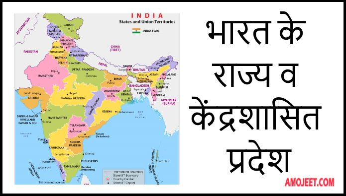 indian-states-and-union-territories-name-list