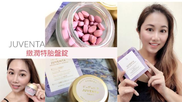 日本膠原胎盤粉推薦JUVENTA緻潤特胎盤錠
