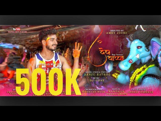 Dev Bappa    Bappa Wala Gana    Rap Version    Sanju Rathod    tiktok    Marathi - Sanju Rathod Lyrics In Marathi