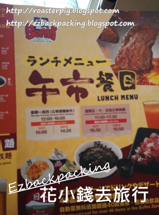 牛角buffet午市餐牌