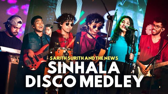 සිංහල ඩිස්කො මෙලඩි - Sinhala Disco Medley by Sarith & Surith with News [2021]