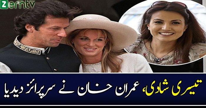تیسری شادی، عمران خان نے سرپرائز دیدیا