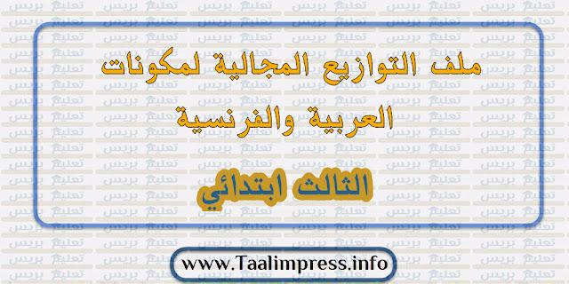 ملف التوازيع المجالية المرحلية لمواد اللغة العربية والفرنسية للمستوى الثالث ابتدائي