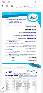 ليله امتحان اللغه الانجليزيه للصف الثالث الثانوي 2021، كتاب ماي فريند