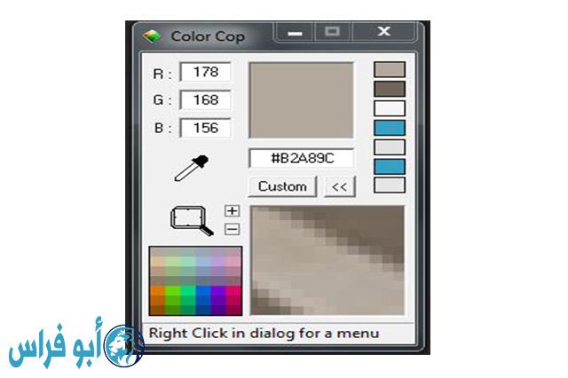 برنامج تحديد كود الألوان Color Cop