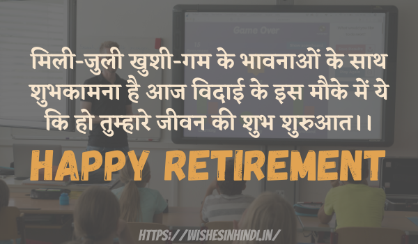 Retirement Wishes In Hindi For Teacher