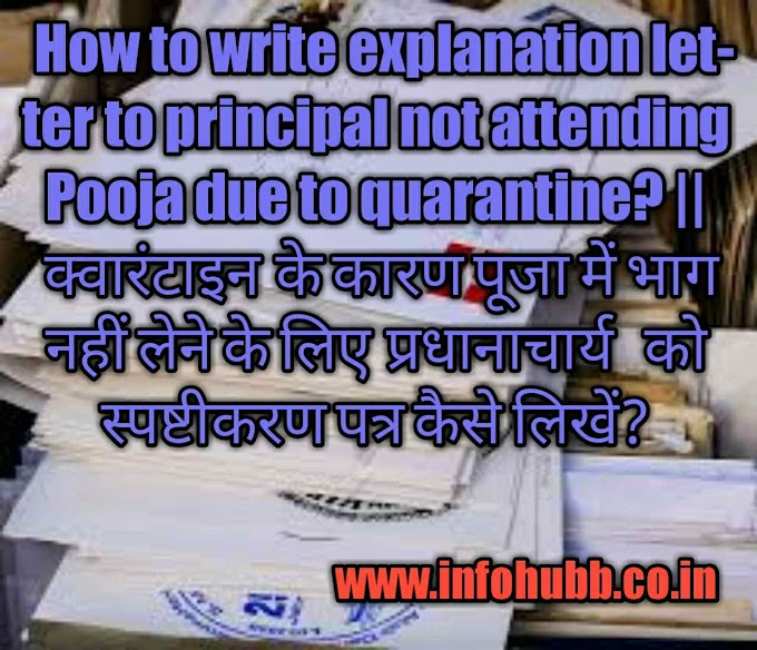 How to write explanation letter to principal not attending Pooja due to quarantine?