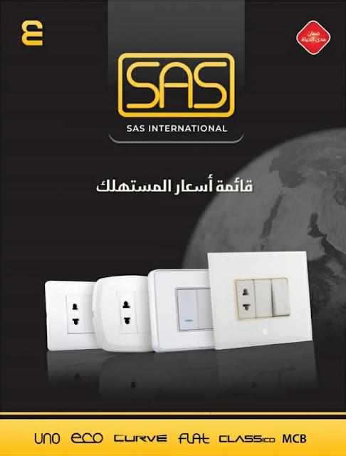قائمة أسعار ساس SAS لعام ٢٠٢١