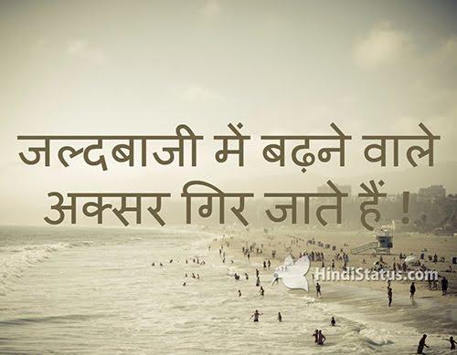 Hasty Climbers - HindiStatus