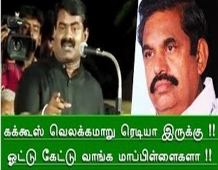 Seeman Speech 27-02-2017