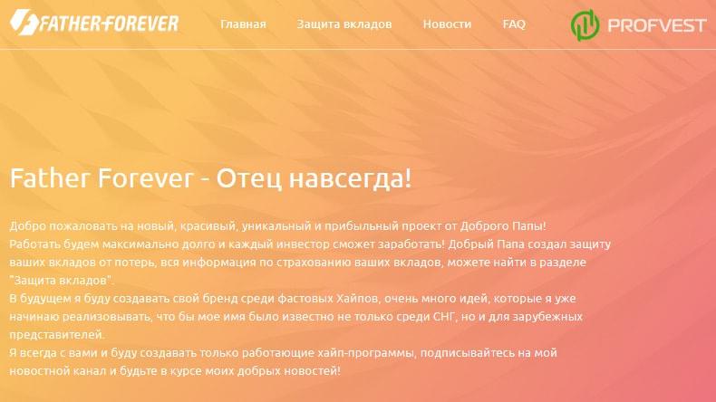 Father Forever обзор и отзывы HYIP-проекта