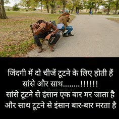 Sad Shayari Images Download & Share With Your Friends
