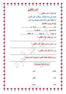أفضل مراجعة لمادة اللغة العربية للصف الثاني الابتدائي الترم الاول 2020