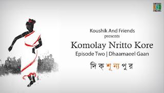 Komolay Nritto Kore Lyrics (কমলায় নৃত্য করে)
