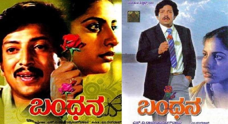 Bandhana Kannada Movie Poster