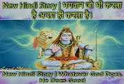 New Hindi Story | भगवान जो भी करता है अच्छा ही करता है। | Whatever God Does, He Does Good