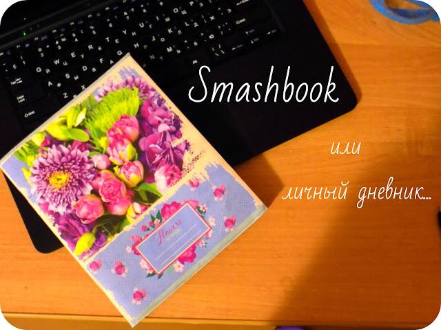 ЛД, личный дневник, смешбук