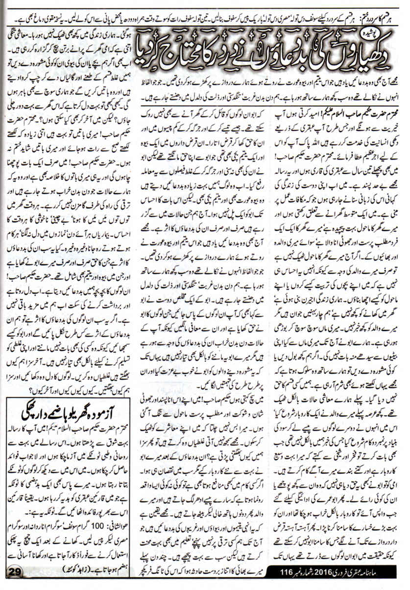 Page 29 Ubqari Magazine February 2016