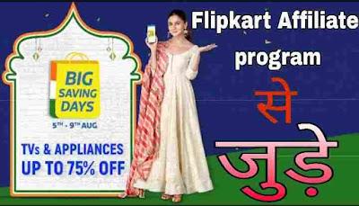 Flipkart Affiliate Program Registration