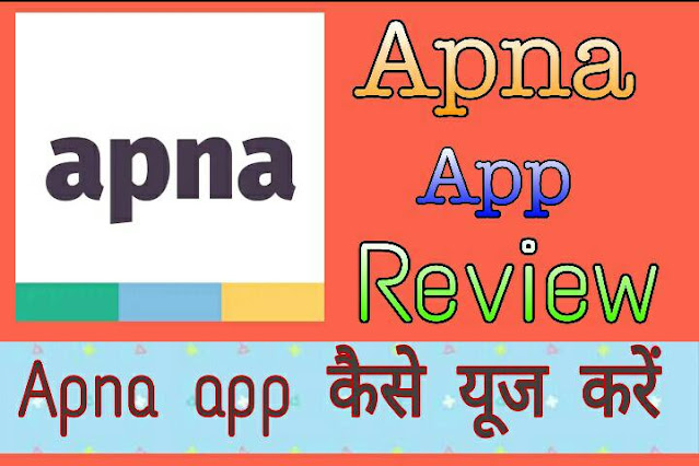 Apna app क्या है अपना app कैसे use करें