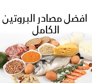 أفضل مصادر البروتين الكامل النباتي و الحيواني