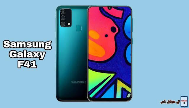 مواصفات هاتف Samsung Galaxy F41   مميزات وعيوب الهاتف