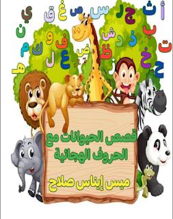 ملف قصص الحيوانات مع الحروف الهجائية كاملة