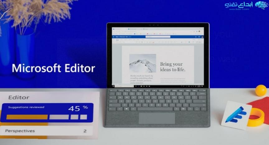 مايكروسوفت تعلن عن اداة Microsoft Editor لتحرير النصوص والحد من الاخطاء الاملائية