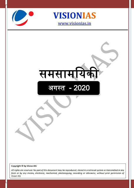 Vision IAS Current Affairs (August 2020) :  For All Competitive Exam Hindi PDF Book