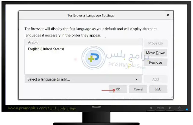 الانتهاء من اضافة لغة متصفح tor browser