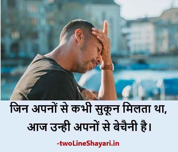 Broken Shayari Dp, Broken Shayari Image, Heart Broken Shayari Dp, Heart Broken Shayari Image
