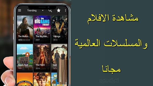 تطبيقات مشاهدة المسلسلات والافلام الاجنبية للاندرويد مجانا