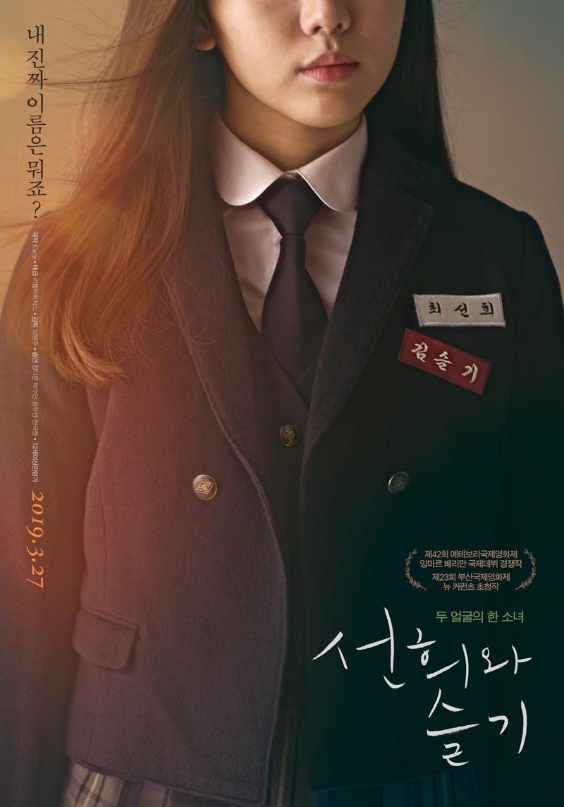 Sinopsis Second Life / Seonhuiwa Seulgi (2019) - Film Korea Selatan