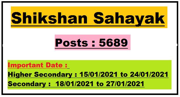 GSERC Shikshan Sahayak