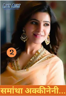 Most Educated Actress_Samantha Akkineni