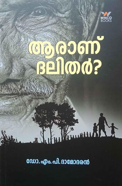 ആരാണ് ദലിതർ ? By M.P.Damodaran