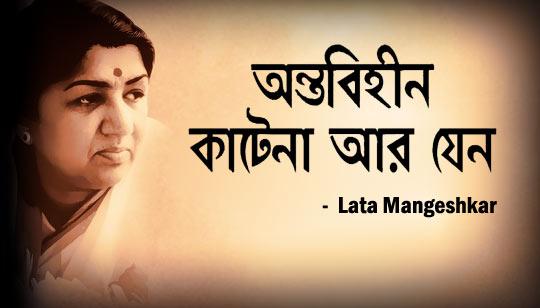 Antabihin Kate Na Aar Jeno Lyrics by Lata Mangeshkar