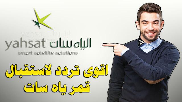 اقوى تردد لاستقبال قمر ياه سات yahsat 2018