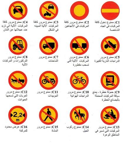 شواخص المنع فى المرورالسويدى 2020 - Signs of prevention